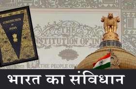 भारतीय संविधान दिवस आज, जाने इसकी खूबियां और खास बातें