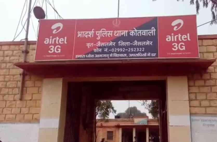 Jaisalmer- एजेंट ने सांईकृपा सोसायटी पर 28.87 लाख हड़पने का लगाया आरोप, पुलिस कार्रवाई की मांग