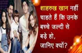 शाहरुख खान नहीं चाहते हैं कि उनके बच्चे जल्दी से बड़े हो, जानिए क्यों?