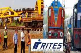 RITES लिमिटेड ने इंजीनियर (इलेक्ट्रिकल और मैकेनिकल) के रिक्त 21 पदों पर भर्ती, करें आवेदन