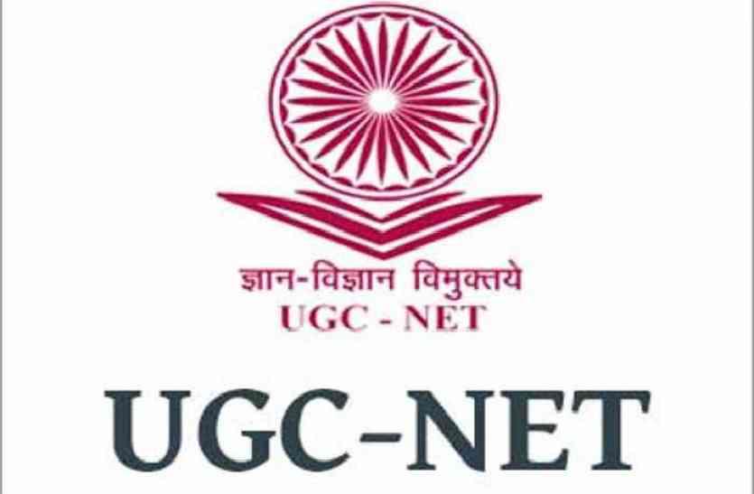 UGC NET के लिए इमेज परिणाम