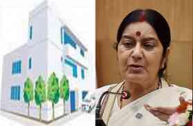 NRI और विदेश जाने वालों के लिए MP में बनेगा नया विदेश भवन, मिलेंगी ये सौगातें
