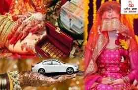 Dowry Case: दहेज के लालच में की थी उदयपुर की बेटी की हत्या, अब न्यायालय ने खारिज की अग्रिम जमानत