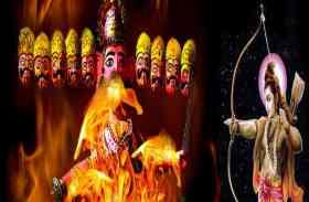 Dussehra 2017: इस बार Vijayadashami होगी खास, रावण के वध पर विशेष खबर