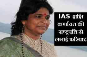 बर्खास्तगी के खिलाफ IAS शशि कर्णावत की राष्ट्रपति से लगाई फरियाद