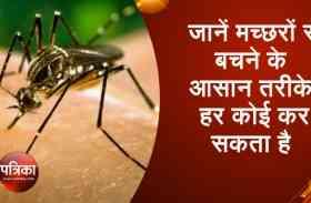 Video: जानें मच्छरों से बचने के आसान तरीके, हर कोई कर सकता है ट्राई
