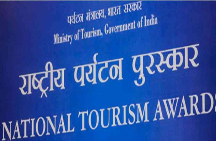 Image result for राष्ट्रीय पर्यटन पुरस्कार प्रदान किये
