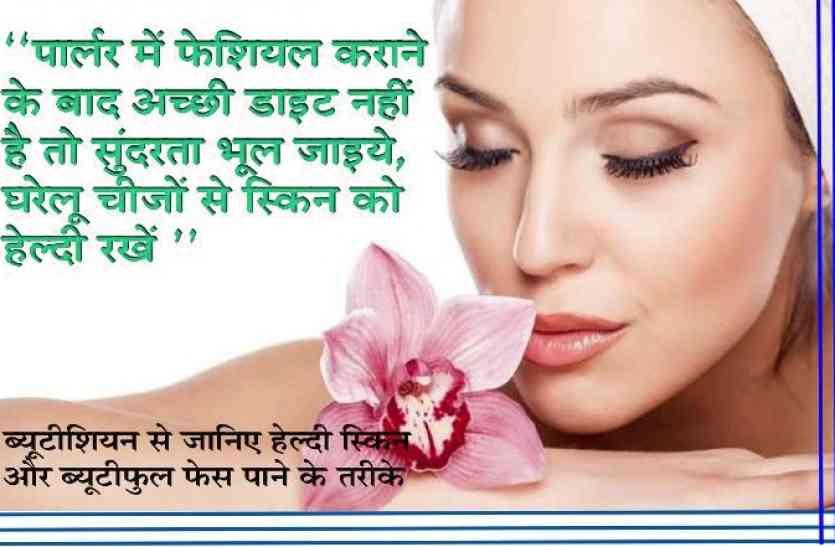 beauty tips in hindi - 7 Beauty Tips For Glowing Skin ग्लोइंग स्किन पाने ...