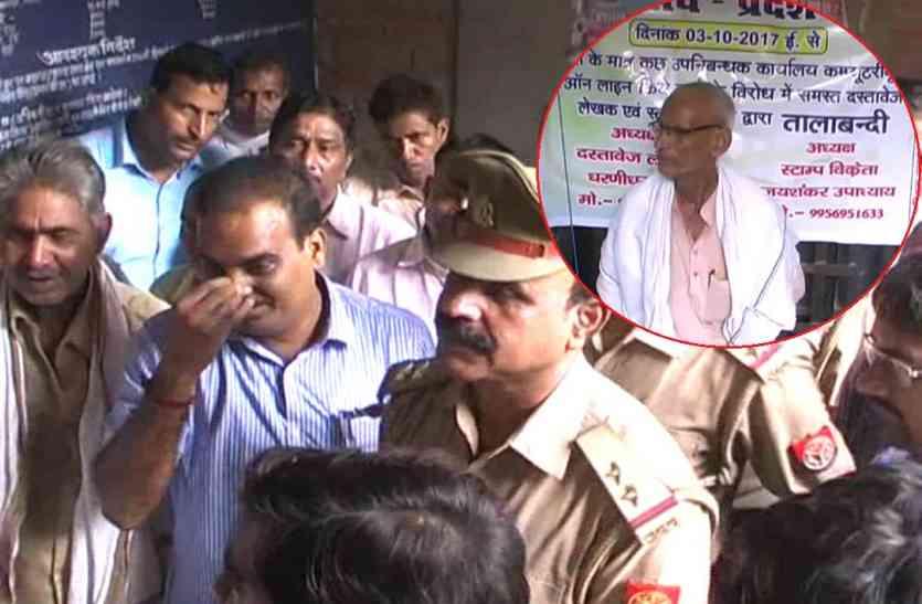 जौनपुर में ई स्टाम्पिंग का विरोध, स्टाम्प विक्रेताओं ने जड़ा रजिस्ट्री ऑफिस में ताला