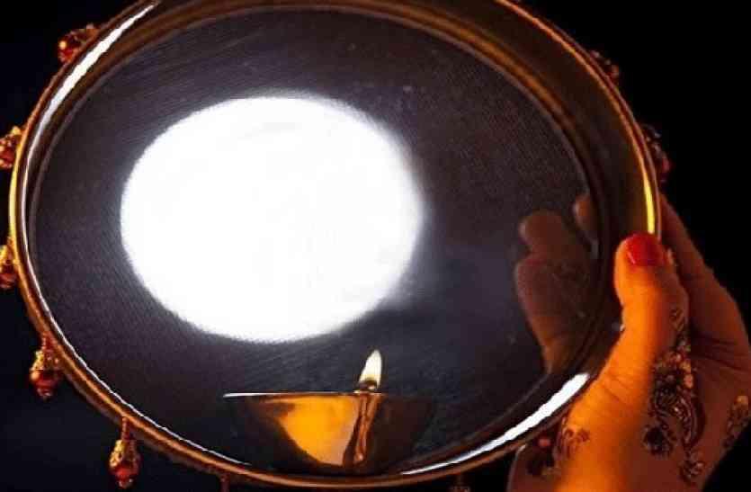 Image result for चांद की पूजा करने के बाद पति को छलनी से देखने