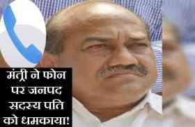 उद्यानिकी मंत्री सूर्यप्रकाश मीणा ने जनपद सदस्य पति को धमकाया, वायरल हुआ पुराना ऑडियो