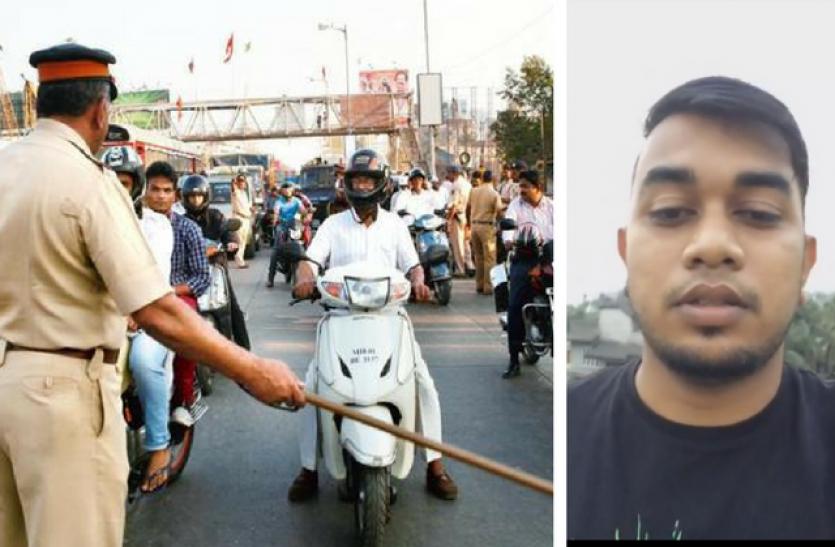 बिना किसी वजह पुलिसवाले ने छीनी बाइक की चाबी, इसके बाद युवक ने जो किया वो कमाल था!