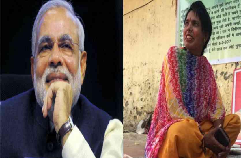 राजस्थान की ये महिला PM मोदी की बनना चाहती है दुल्हनिया, महीने भर से जंतर-मंतर पर दे रही धरना