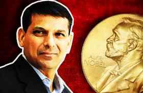 रघुराम राजन को मिल सकता है नोबेल पुरस्कार, संभावितों की लिस्ट में शामिल