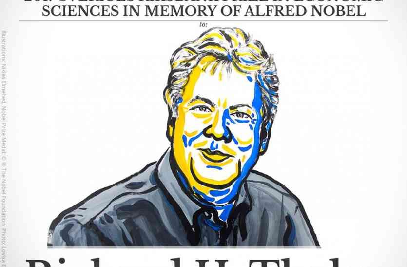 बेहतर जिंदगी के लिए सूझबूझ से वित्तीय फैसले पर शोध के लिए रिचर्ड थॉलर को अर्थशास्त्र का नोबेल