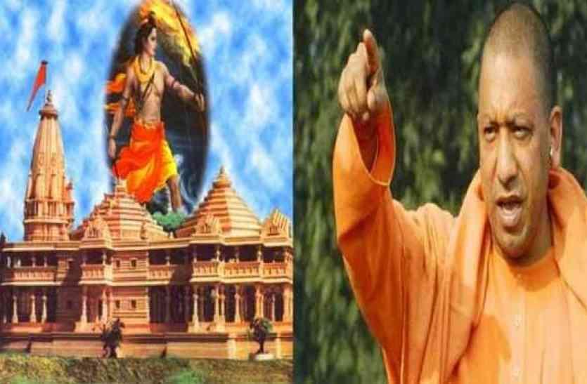 भगवान राम की सबसे विशाल मूर्ति लगाने की तैयारी में योगी सरकार, अयोध्या में तैयारियां हुईं तेज