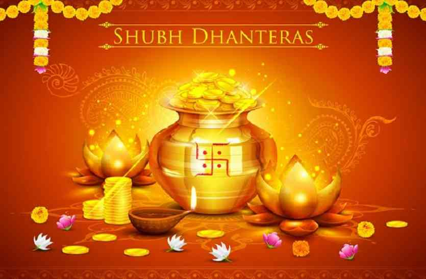 Dhanteras 2017 : धनतेरस के दिन घर लाएं यह दस सामान, दस हजार गुना बढ़ जाएगा भाग्य