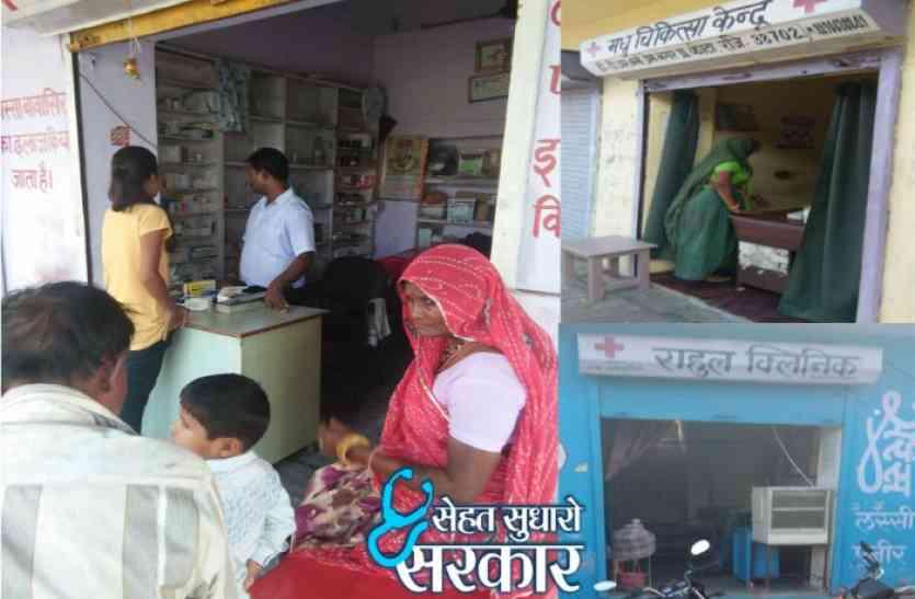 #sehatsudharosarkar: गली-गली मौत बांट रहे झोलाछाप, आंखें मूंद बैठा चिकित्सा विभाग