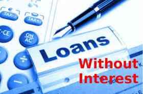 50 लाख रुपए तक का कर्ज बिना ब्याज मिलेगा!, जानिये क्या है मामला?