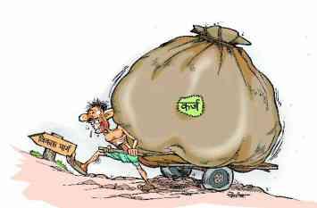 MP के इस शहर का हर व्यक्ति होगा 23 हजार रुपए का कर्जदार, कहीं आप भी तो नहीं