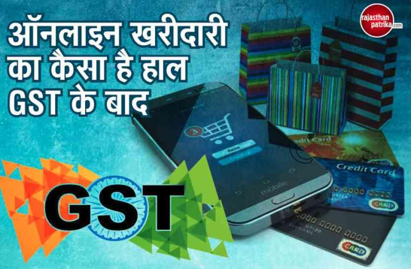 GST इम्पैक्ट! राजस्थान के लोगों के लिए इस दीवाली ऑनलाइन शाॉपिंग कितना रहेगा फायदेमंद