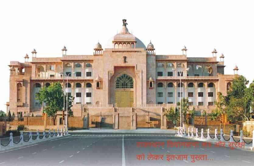 23 अक्टूबर से शुरु होगा राजस्थान विधानसभा सत्र: सुरक्षा के इंतजाम पूरे- इनकी निगरानी में रहेगा सदन