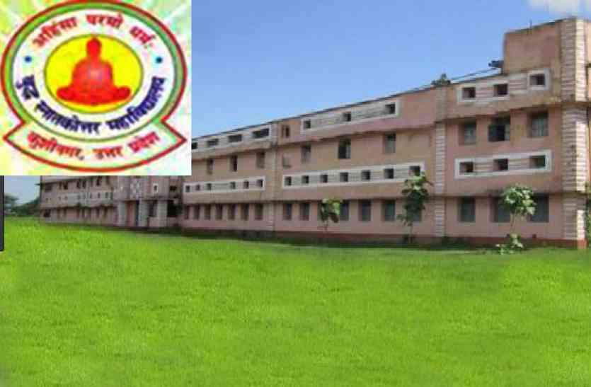 बुद्ध पीजी कॉलेज प्रबंध समिति के फैसले को हाईकोर्ट ने रोका, डॉ. केपी सिंह बने रहेंगे कार्यवाहक प्राचार्य
