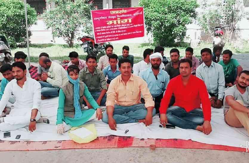 संस्कृत विश्वविद्यालय में अवकाश में भी आंदोलन जारी, शासन ने जारी किया अनुदान