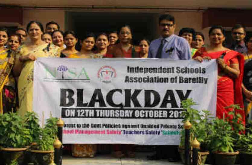स्कूलों संचालकों ने काली पट्टी बांधकर मनाया काला दिवस