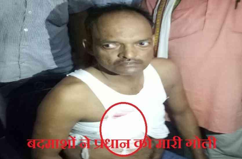 गोरखपुर में बदमाशों ने ग्राम प्रधान नागेंद्र यादव को मारी गोली