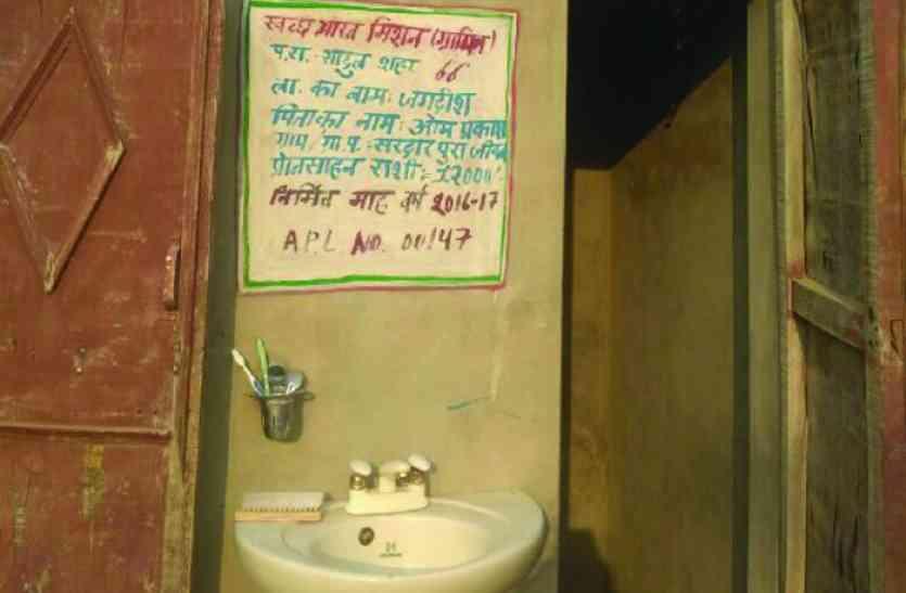 शौचालय बनने के बाद भी नहीं मिली राशि