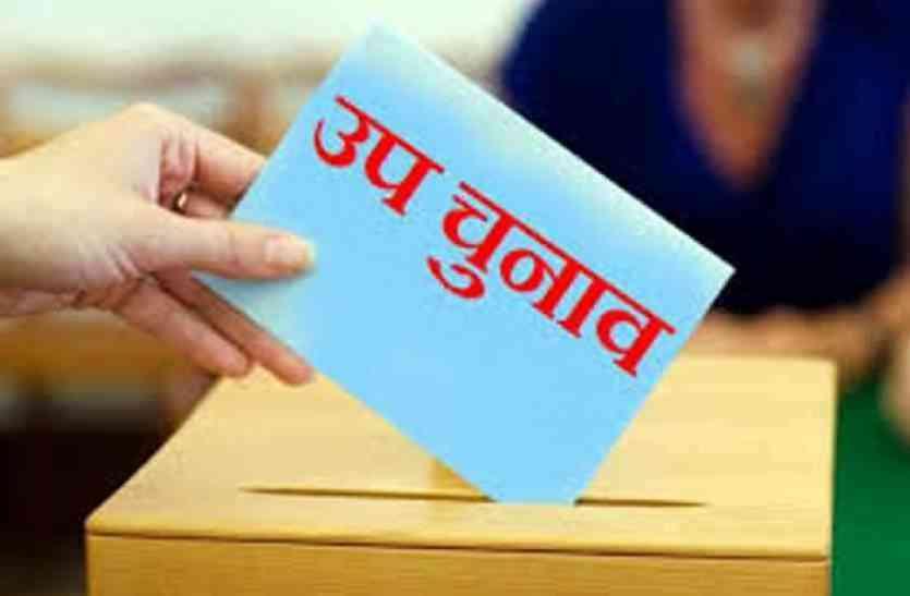 चित्रकूट विधानसभा उपचुनाव की अधिसूचना जारी, 9 नवंबर को होगा मतदान