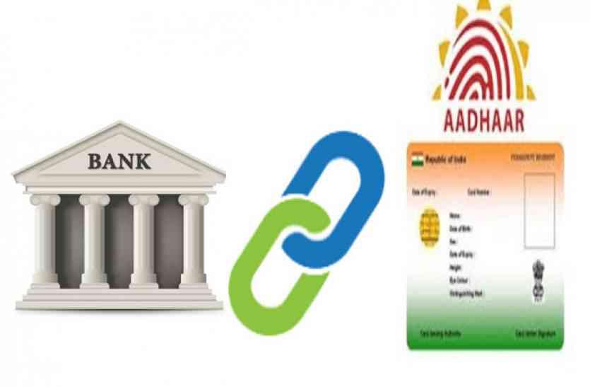 31 दिसंबर तक बैंक एकाउंट को आधार से नहीं करेंगे लिंक तो ये होगा नुकसान