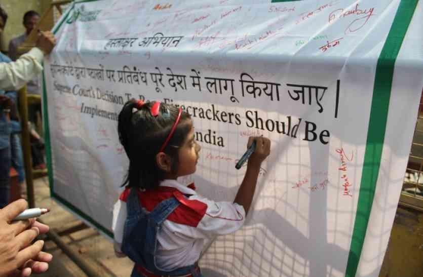 पटाखों की बिक्री पर लगे देश भर में रोक, वाराणसी में चला हस्ताक्षर अभियान