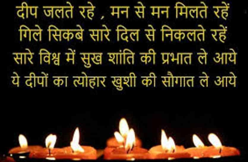 diwali hindi sms के लिए इमेज परिणाम