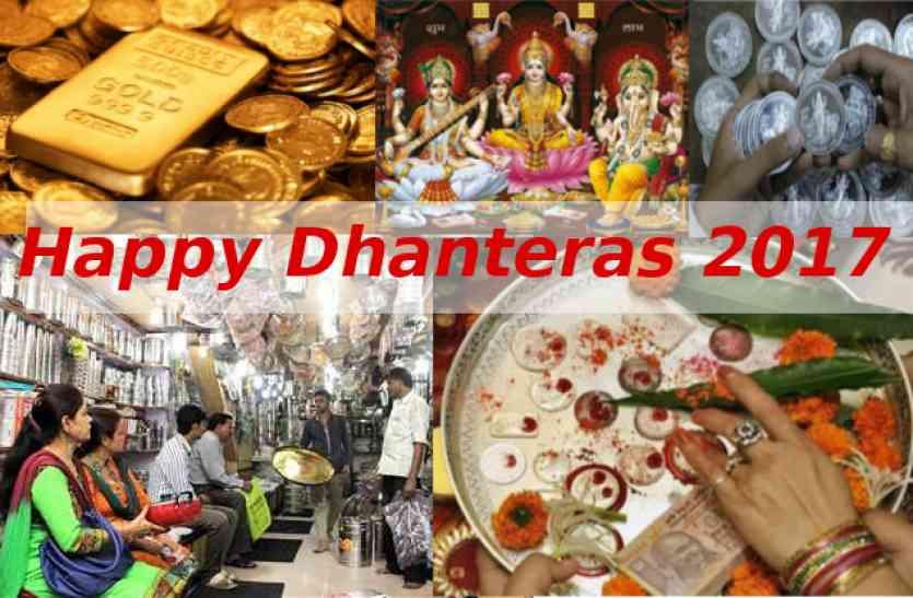 Dhanteras 2017 : हर Zodiac Sign के लिए शॉपिंग का अलग महत्व, धनतेरस से पहले जान लें क्या है आपके लिए शुभ!