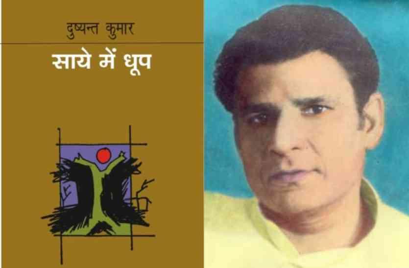 आखिर ताउम्र कांग्रेसी शासन के खिलाफ लिखने वाले दुष्यंत कुमार क्यों याद आए राहुल गांधी को?