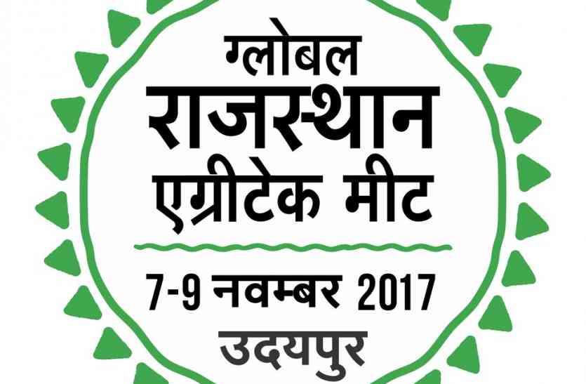 Global Rajasthan Agritech Meet : जयपुर और कोटा के बाद अब उदयपुर में 7 से 9 नवम्बर को होगा 'ग्राम', ये होगा विशेष आकर्षण..
