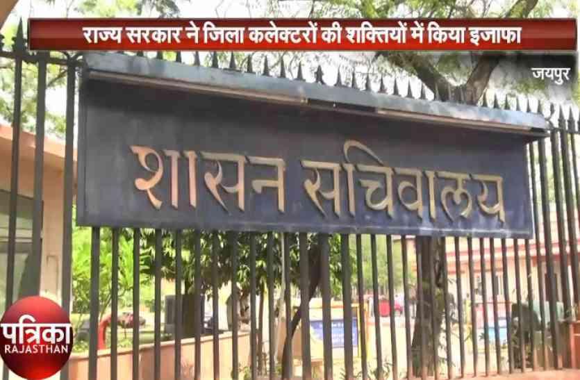 राजस्थान सरकार ने जिला कलक्टरों की शक्तियों में किया इजाफा