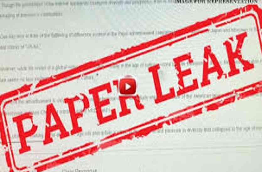 व्यापम घोटाले का आरोपी टीईटी पेपर लीक कराने में जुटा, एसटीएफ का खुलासा