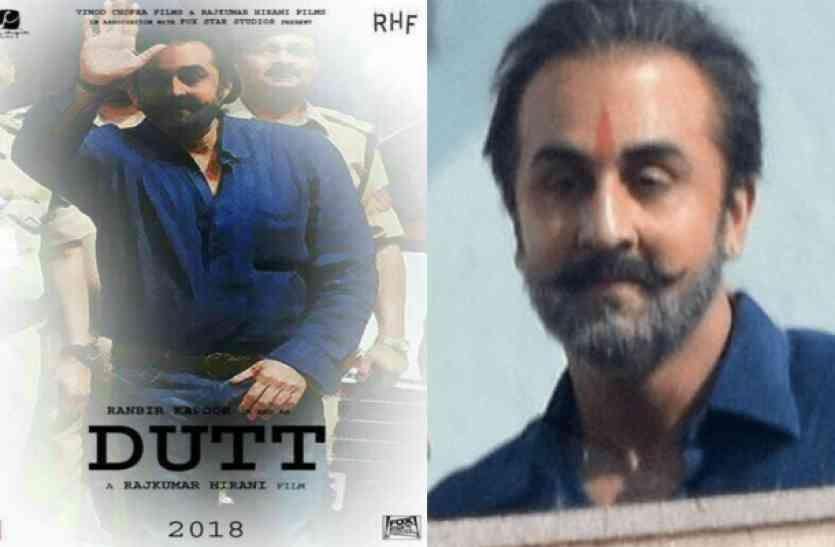 तो क्या रणबीर की DUTT फिल्म का पोस्टर हो गया है LEAK??? जानिए पूरी खबर...