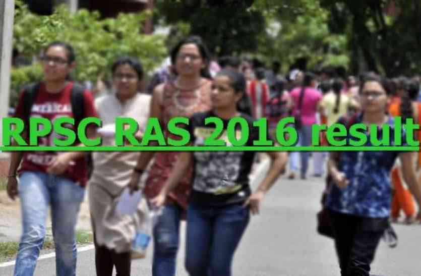 RPSC RAS 2016 Result: RPSC जल्द घोषित करने वाला है RAS 2016  परीक्षा परिणाम ,पढ़ें कब तक हैं परिणाम के आसार!