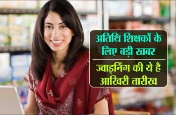 Atithi Shikshak Recruitment latest news : अतिथि शिक्षकों के लिए बड़ी खबर, 14 अक्टूबर तक देनी होगी ज्वाइनिंग