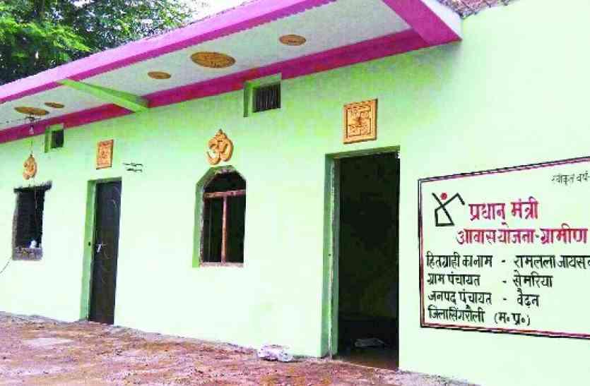 Pradhan Mantri Awas Yojana Latest News In Singrauli Madhya Pradesh ...