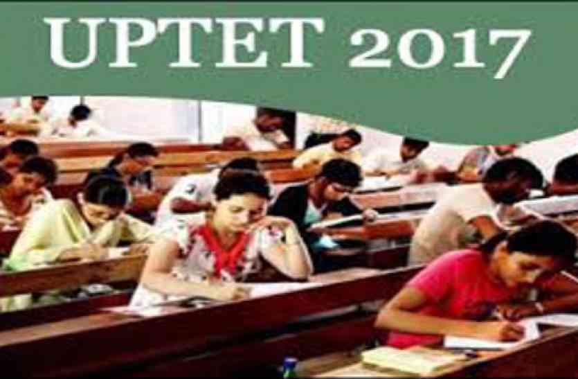 UP TET 2017: 27 केंद्रों पर 25 हज़ार से अधिक परीक्षार्थी परीक्षा दे रहे परीक्षा