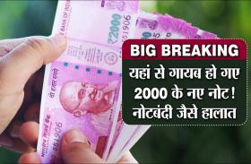 बड़ी खबरः दिवाली से पहले गायब हुए 2000 के नए नोट! नोटबंदी जैसे हालात