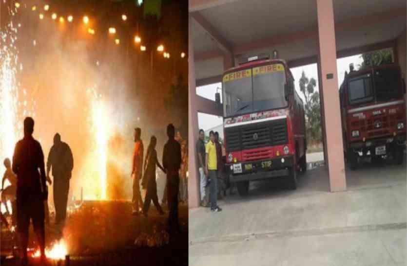 Diwali 2017: आगजनी से निपटने के लिए शहर का फायर बेड़ा है तैयार, इन जगहों पर रहेगी खास नजर