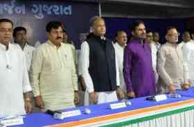 कांग्रेस का नया नारा 'खुश रहे गुजरात'