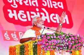गुजरात चुनाव विकासवाद और वंशवाद के बीच जंग : मोदी