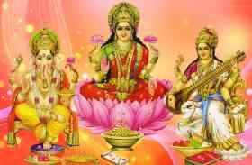 इस समय करें मां लक्ष्मी की अगवानी और पूजन, ये रहेगाधनतेरस और दीपावली पूजन का शुभ मुहूर्त, Video